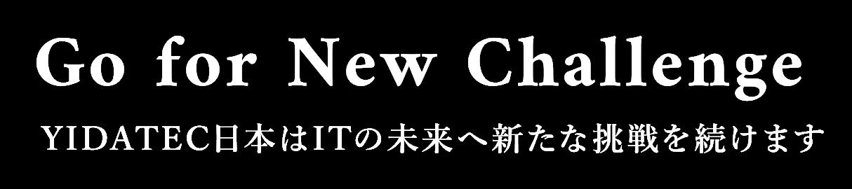 GO for New Challenge YIDATEC日本はITの未来へ新たな挑戦を続けます